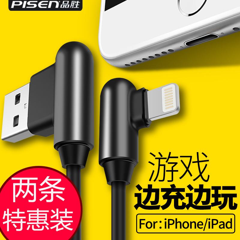 品胜平板数据线iPhone6s充电器5苹果7plusX快充弯头8p手机11苹果ipad迷你游戏宝充电pisen正品充电线