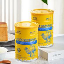松猫中老年高钙驼奶蛋白粉