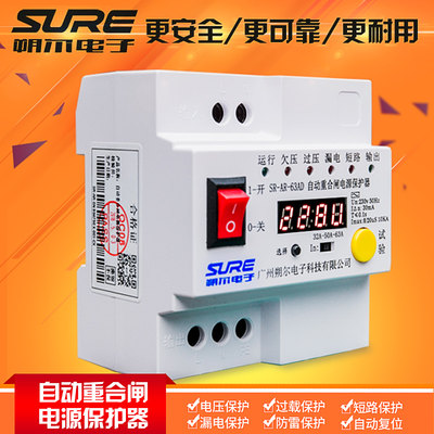 Automatic recruitment leakage protector circuit breaker self-recovered overvoltage undervoltage lightning protection switch monitoring digital display home