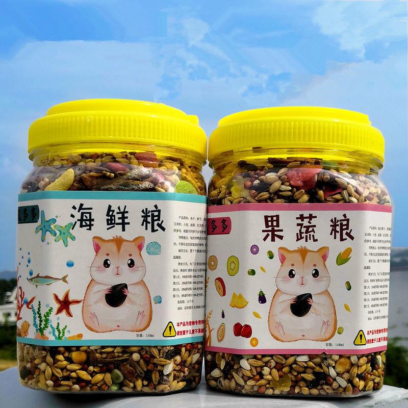 仓鼠粮食主粮面包虫豪华自配桶装营养海鲜粮仓鼠活体粮食宠物饲料