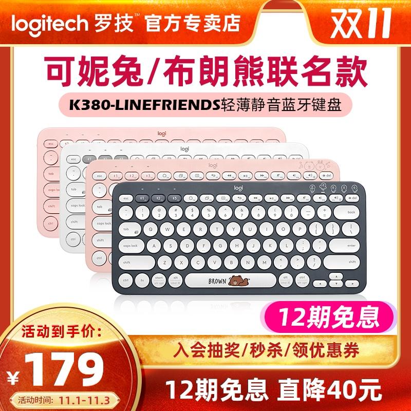 双11预告 Logitech 罗技 Line Friends系列 K380 多设备蓝牙键盘 ¥179包邮 多款可选