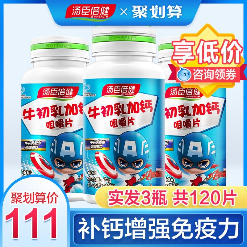 3瓶111汤臣倍健牛初乳加钙咀嚼片增强v儿童碳酸钙天猫儿童正品钙片