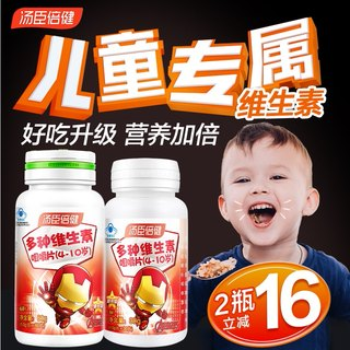 By-health children's multi-vitamin c mineral chewable tablets calcium iron zinc baby b2 tablets b family vc