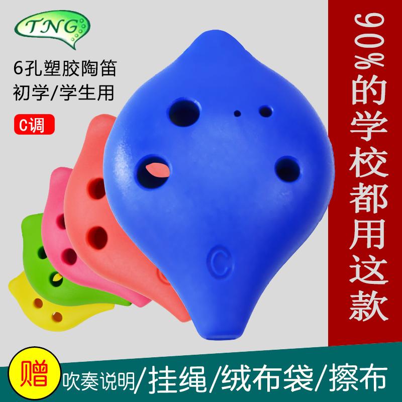 Тайвань TNG смола Ocarina 6 отверстий AC / SC мелодия 6 отверстий в / высокая Звуковая пластика Ocarina детские Студенты начинают изучать