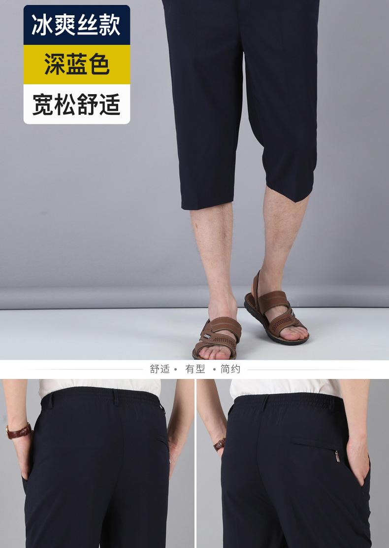 Mùa hè phần mỏng băng lụa cắt quần quần short nam quần cũ giản dị quần lỏng trung niên cha nạp 7 quần