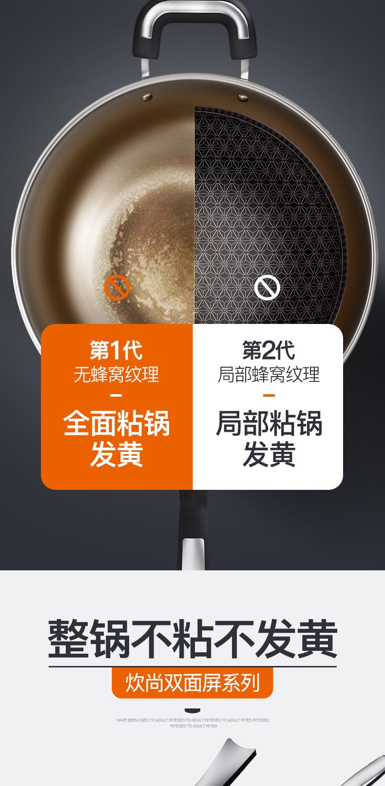 炊尚 316不锈钢 全面屏蜂巢不粘炒锅 图2