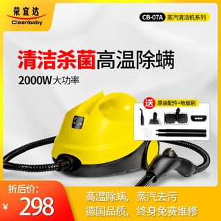 High temperature steam cleaner, household appliance cleaner, high pressure car wash, formaldehyde fumigation and disinfection, air conditioning range hood tool