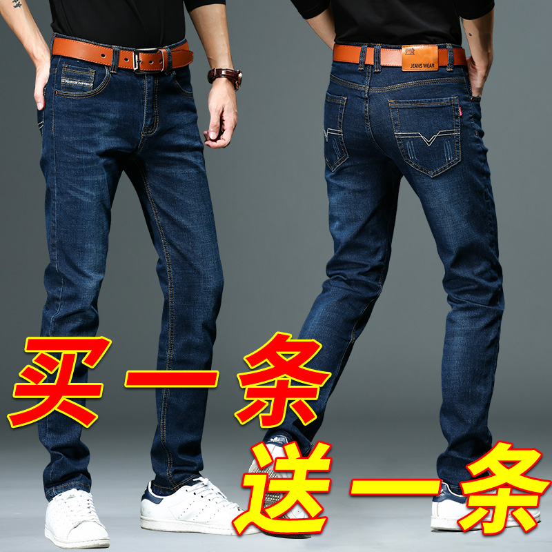 Summer thin men's jeans straight tube loose 2020 New Year's Tide brand casual set-up long pants men's trend