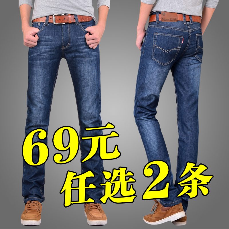 Summer new men's Slim jeans male straight loose large size youth long pants male Korean version of the trend of the thin section
