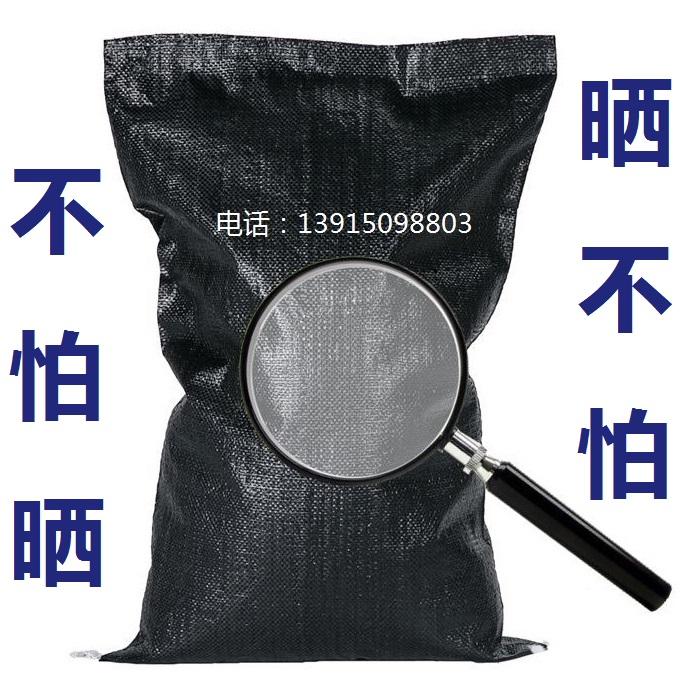 黑色编织袋防洪袋,防洪编织袋化纤防汛袋炭黑编织袋尼龙厂家