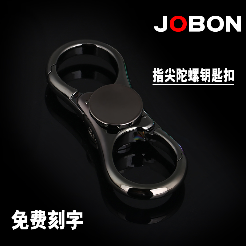 Jobon Midstate fingertip gyro key fob men waist hanging key pendant creative decompression spoon buckle gift.