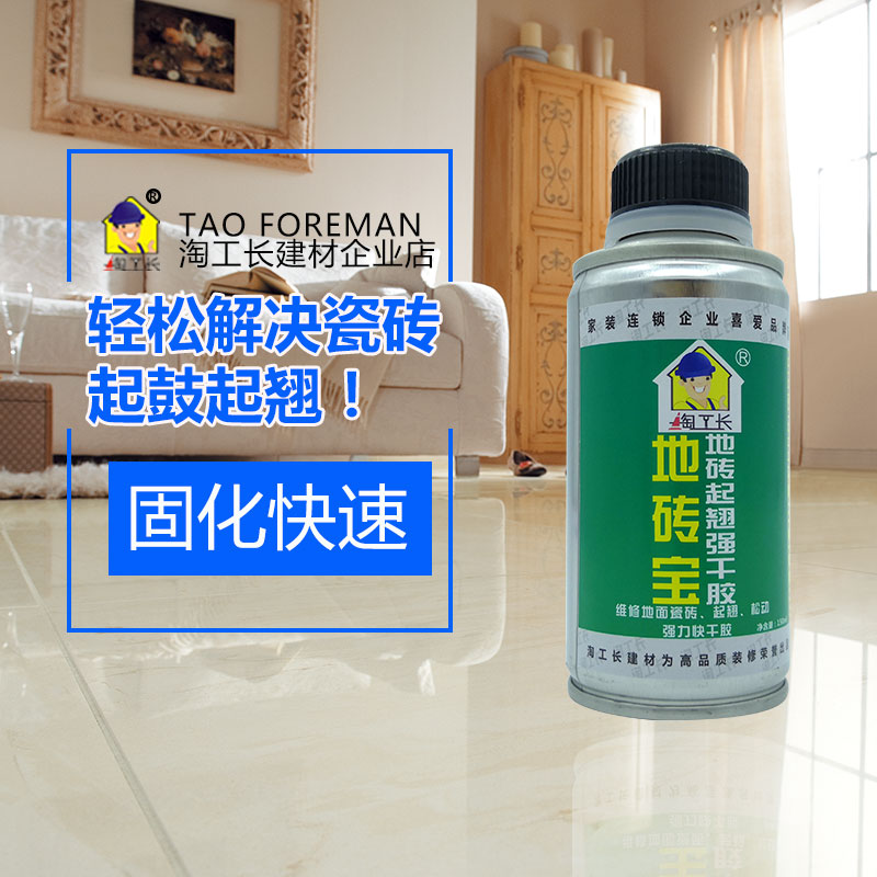 USD Panning Long Floor Tiles Warm Up Loose Repair Complex - Fast drying tile adhesive