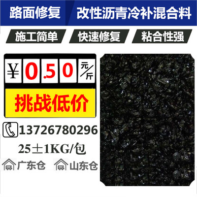 Asphalt cold repair material Pavement area parking lot repair and repair agent Asphalt pavement mixed material