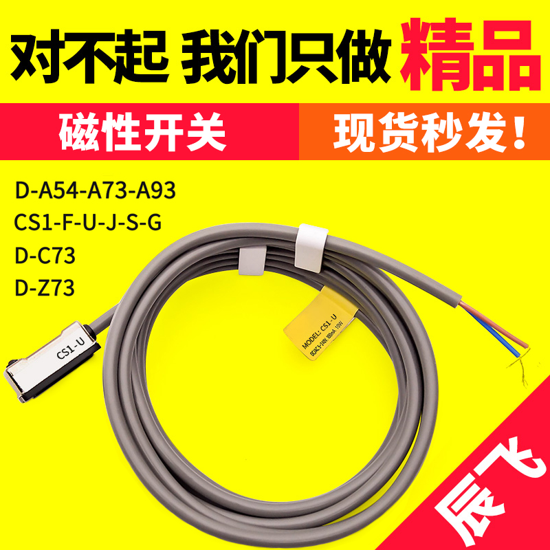 Magnetic switch sensor cs1-u-m-f-j proximity switch d-a93m9bz73 cylinder magnetic sensor switch