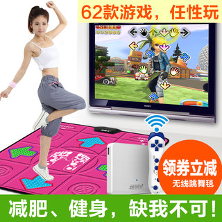 Slimming men and women wireless dancing mat single TV interface yoga running and dancing machine home somatosensory hand dance and foot dance