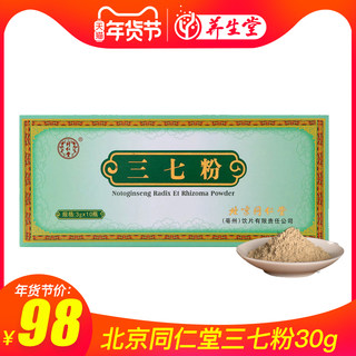 Beijing Tongrentang Sanqi Powder 30g box Sanqi Powder