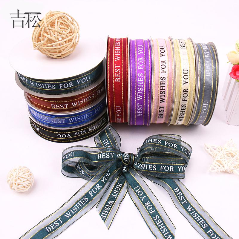 2.5缎带鲜花花束包装绸带手工搭配礼品包装材料 金边英文双面丝带