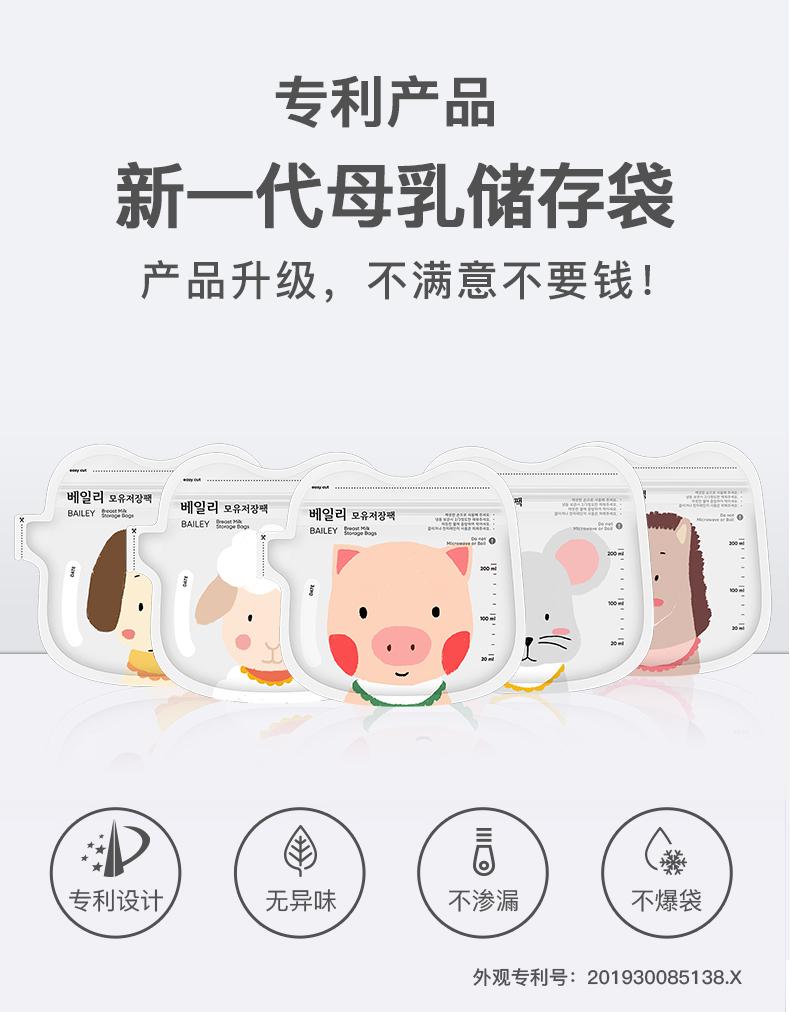 储奶袋母乳保鲜袋储买袋小号一次性小容量存奶袋吸奶袋详细照片