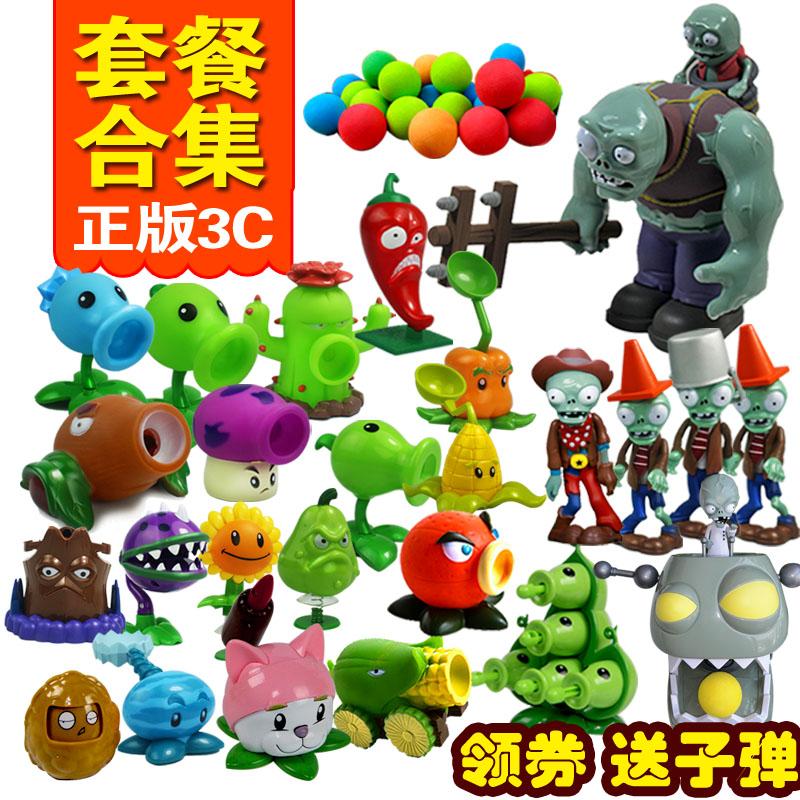 正版授权植物大战僵尸2玩具疆尸玩偶发射实战50款套装豌豆射手