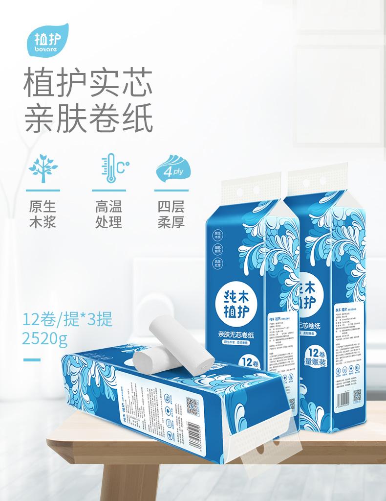 植护 4层原生木浆卷纸 70g*12卷*3提 天猫优惠券折后¥24.9包邮(¥29.9-5)