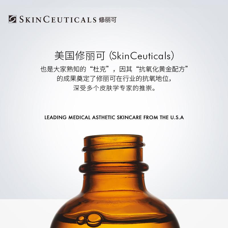SkinCeuticals  30ml CF
