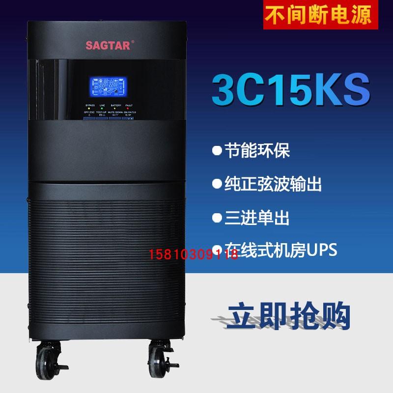 美国山特3C15KS在线式15KVA高频机UPS不间断电源15KW三进单出12KW