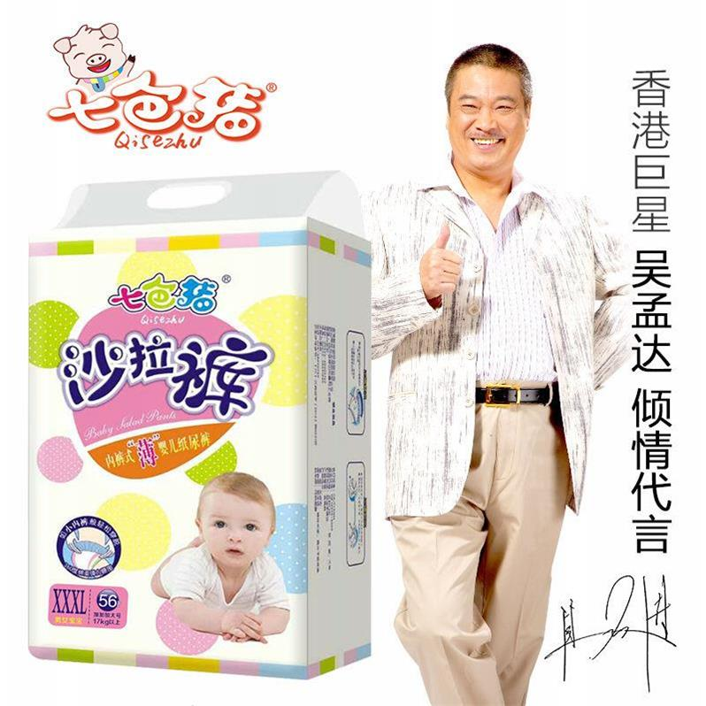 (Hong Kong superstar Wu mengda endorsement) pull pants diapers ultra-thin seven-color pig diaper new baby diaper