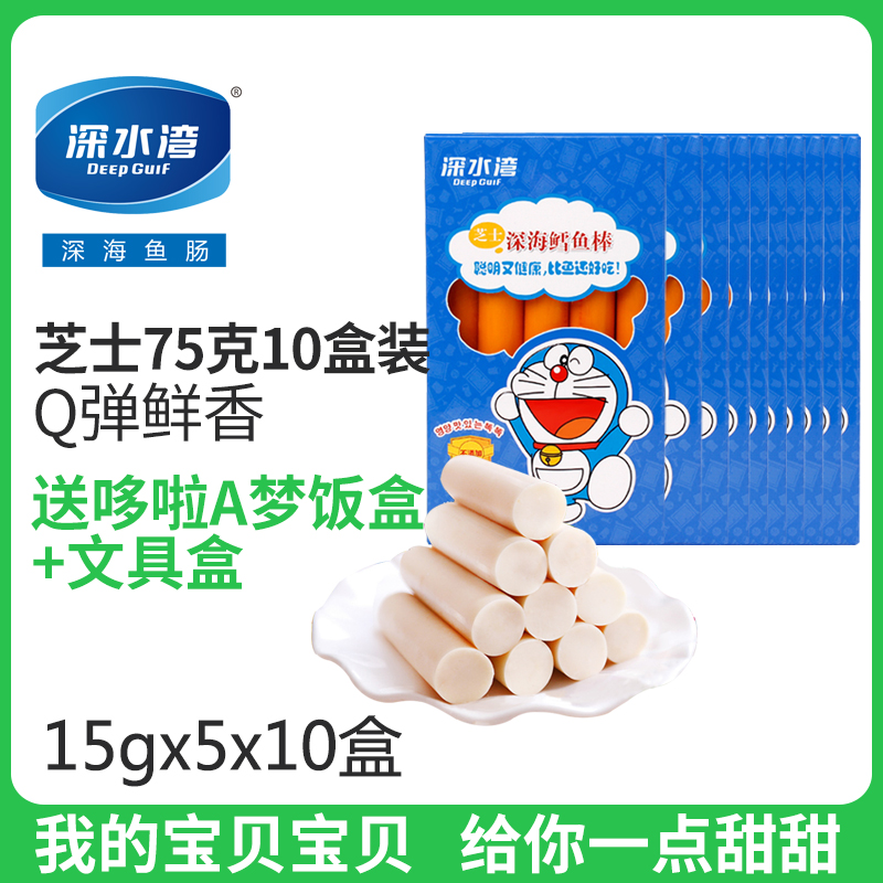 Deepwater Bay Cheese Korea Import Salmon Carp Infant Child Baby Food Supplements Salmon Ham ham 75g*10 Pack