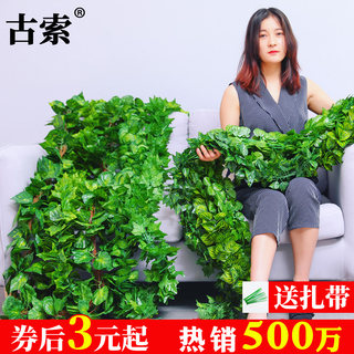 Simulation rattan false flower grape leaves leaves green plants ceiling decorative pipes plastic vines winding flower vines