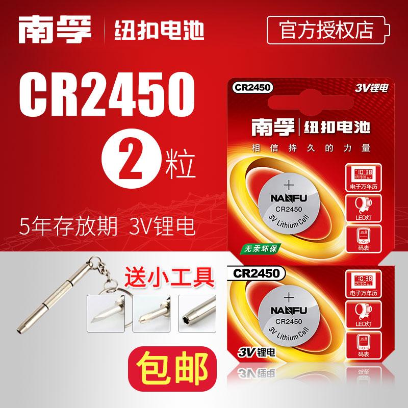 Nanfu Button Battery Cr2450 Original 3v Taijie Box Bmw 1 3 5 7