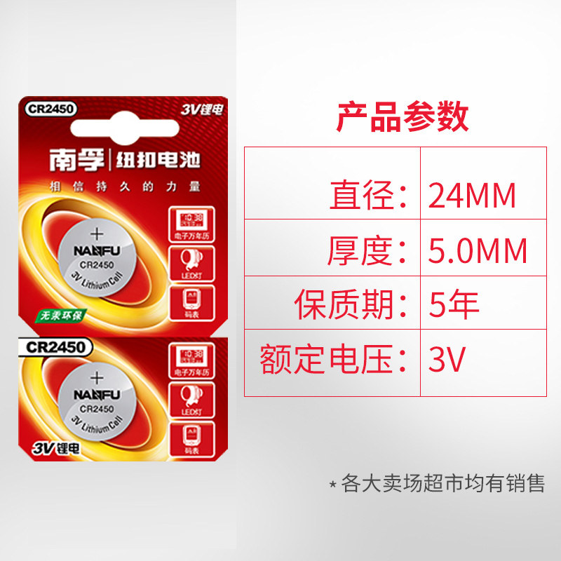 Category Digital Peripheral Productname Nanfu Button Battery Cr2450