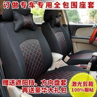Chery QQ / QQ3 / QQ308 / Fengyun 2 qiyun 2 чехла на сиденья для Мультфильм ткань полностью пакет Чехол на автомобильное сиденье