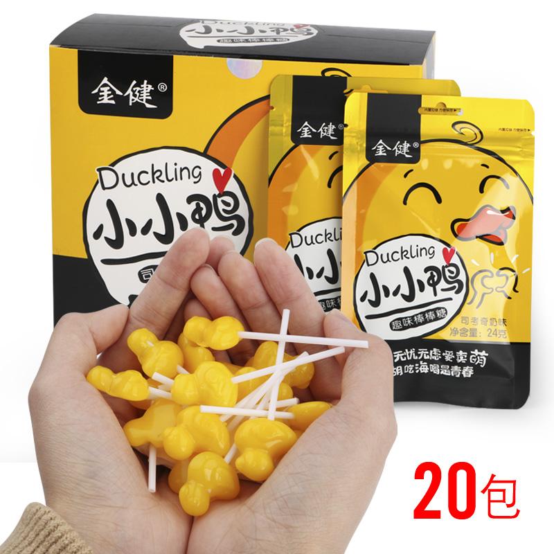 盒装20包创意小黄鸭棒棒糖司考奇奶味鸭子可爱小零食卡通糖果儿童
