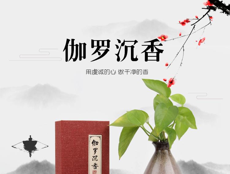伽羅沉香|香品系列-陜西省天行健生物工程股份有限公司
