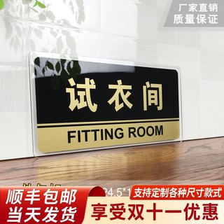 Garment room door Acrylic shopping mall clothing store women's clothing room warm reminder signboard house dressing room Tips Mall indicate door post identification brand support customization