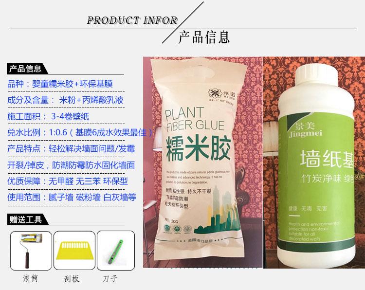 【 комплект 】2KG клейкий гель для риса + защитная основа для защиты окружающей среды