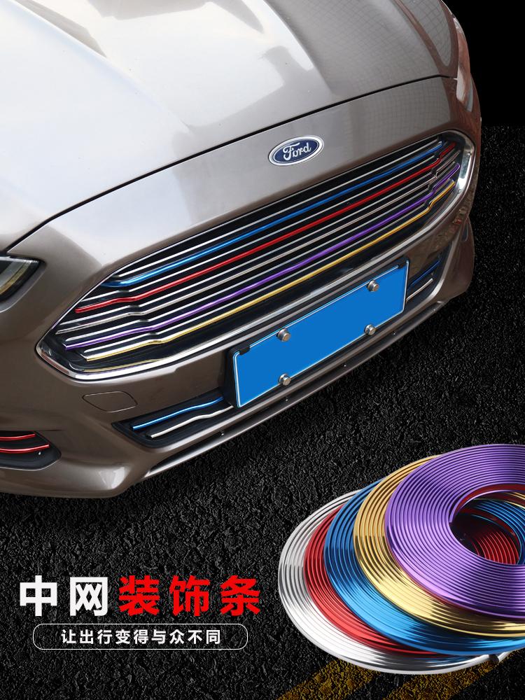 长城V80酷熊赛影炫丽汽车装饰条中网雾灯中下网镀铬亮彩色条头框