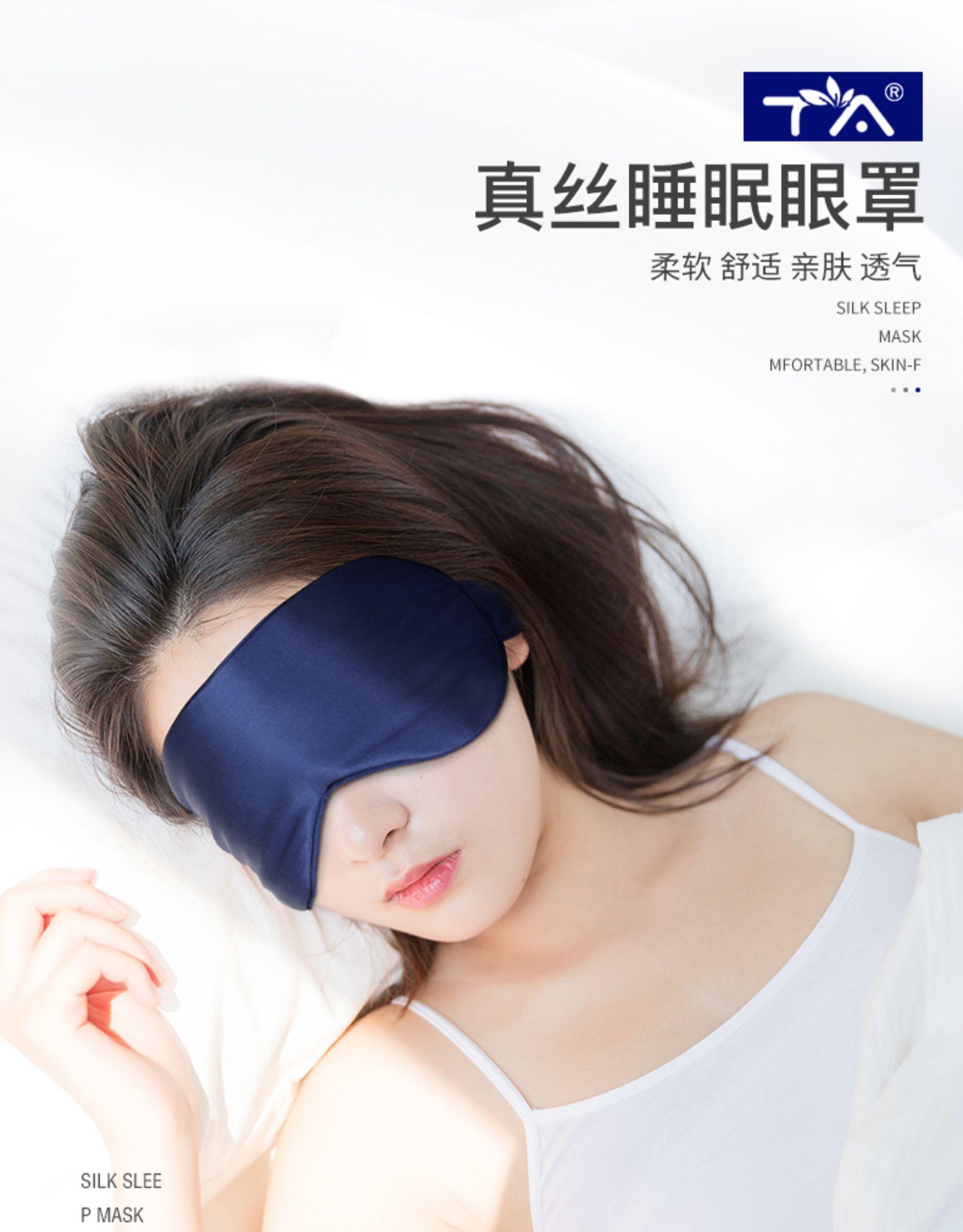 真丝眼罩睡眠学生女男睡觉热敷眼睛罩照造耳塞套装冰敷冰袋遮光罩详细照片