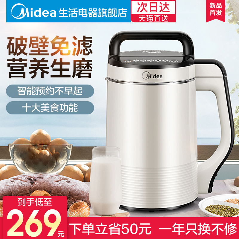 Midea machine à lait de la Maison petit chauffage automatique de cuisson multi-fonctionnelle cassé sans filtration officiel flagship store authentic