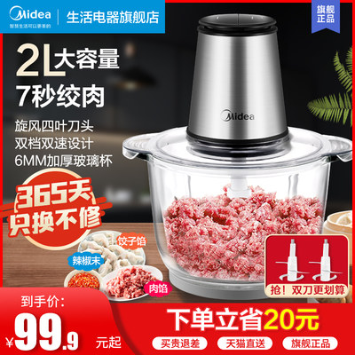Beautiful meat grinder household electric multi-function machine small meat stuffing meat stirred complementary food