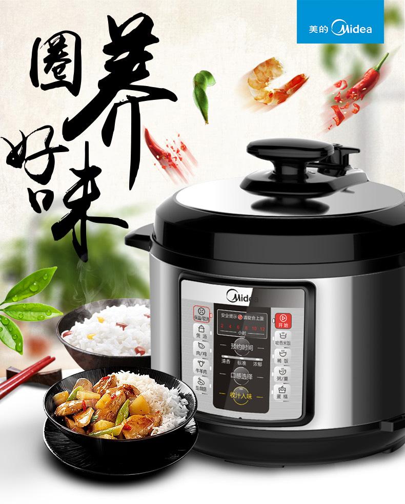 美的 MY-CD5026P 5L 双胆 电压力锅 天猫优惠券折后¥179包邮(¥259-80)