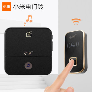 Xiaomi radio doorbell one for two for one family with doorbell long-distance electronic smart remote doorbell pager