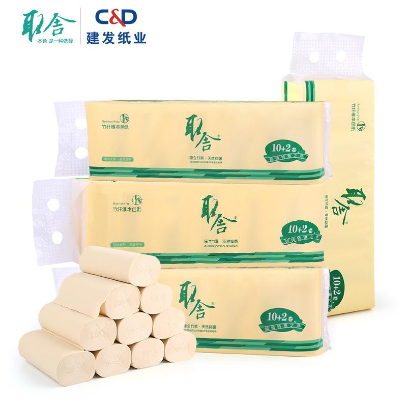 取舍卷纸 原浆纸不漂白 卫生纸原色竹浆本色厕纸巾批发家用 48卷