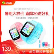 新低价!360 SE2 Plus代儿童智能电话手表