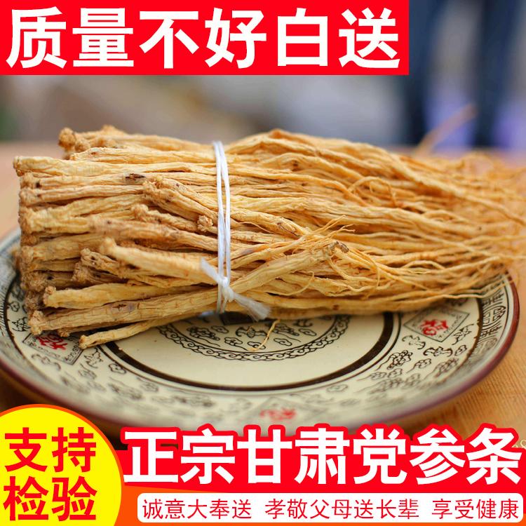 Ганьсу Кодонопсис без Сера натуральная китайская травяная медицина с Angelica sinensis, без дикого фермера, женьшень 500 г бесплатная доставка по китаю