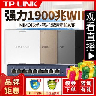 Live TP-LINK home wireless ap panel gigabit set tp whole house wifi coverage type 86 wifi socket 1900M gigabit dual-frequency wall POE router t-ap1900gi-poe