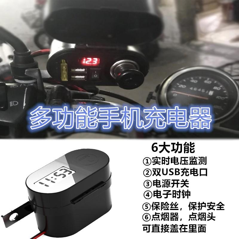 摩托车防水点烟器充电双usb车改装配件动车多功能12v手机充电器