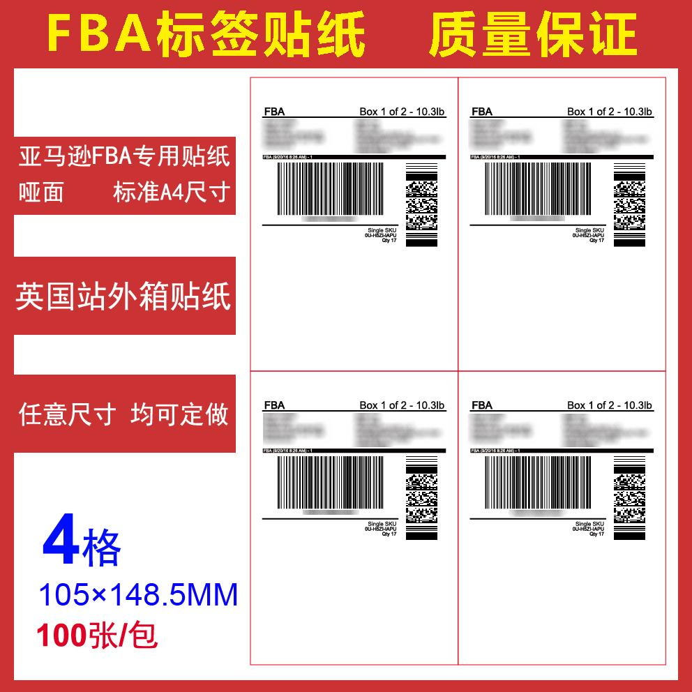 amazon Amazon FBA sticker barcode label carton label sticker A4 sticker  sticker printing paper