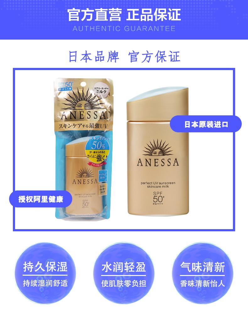 资生堂旗下 安热沙 ANESSA SPF50+ 水能户外小金瓶防晒乳 60ml 图4