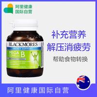 Blackmores Австралия Цзябао высокая Может содержать витамин B 75 капсул Австралия в оригинальной упаковке импорт